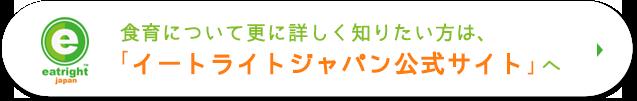 イートライトジャパン公式サイトへ