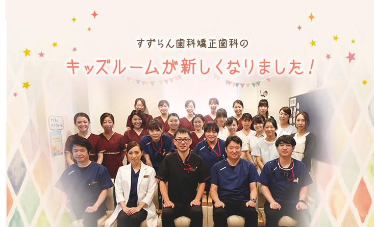 愛知県最大級!すずらん歯科矯正歯科のキッズルームが新しくなりました!