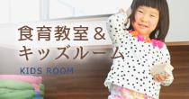食育教室&キッズルーム